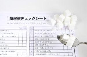 糖尿病について